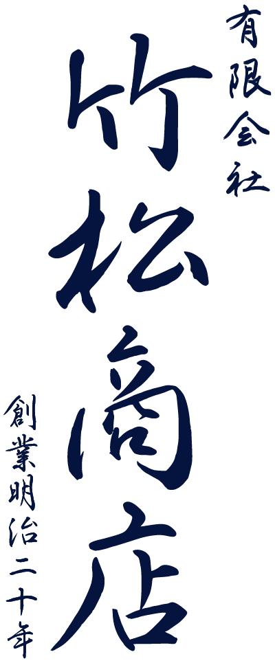 有限会社竹松商店